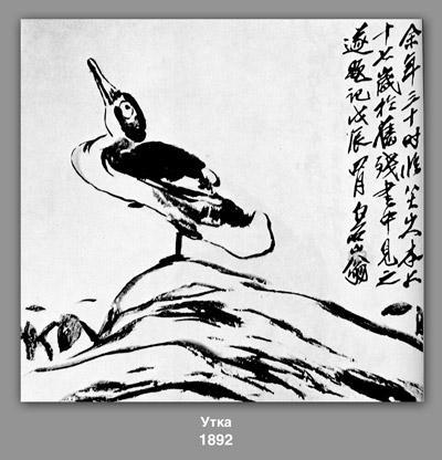 Pato, 1892 de Qi Baishi (1864-1957, China)