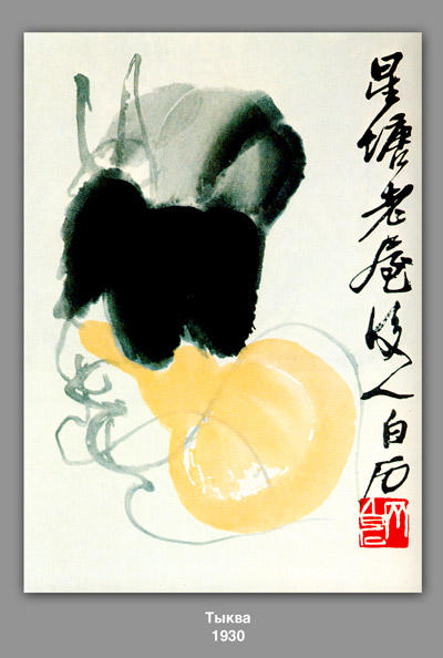 Calabaza, 1930 de Qi Baishi (1864-1957, China)
