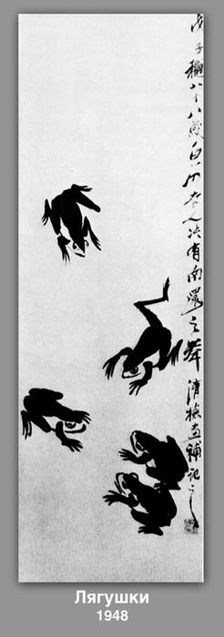 Ranas, 1948 de Qi Baishi (1864-1957, China)