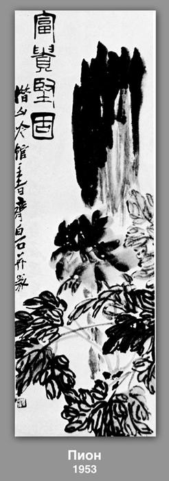 Peonía, 1953 de Qi Baishi (1864-1957, China)
